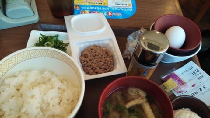 平成30年12月25日の食事(すき家の朝定食)