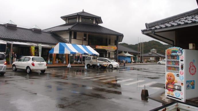 一日中雨だ。田万川温泉にゆっくり入って道の駅「萩しーまーと」に来た(2015/11/18)