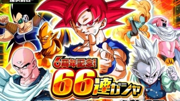 ドッカンバトル6周年記念『66連チケットガシャ』!!