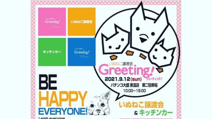 9月12日(日曜日)犬猫譲渡会に参加します!!