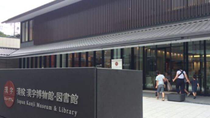 『漢字ミュージアム』『けん玉教室』