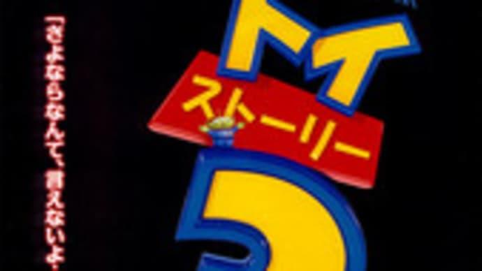 トイ・ストーリー3 /TOY STORY3  2D吹替え版