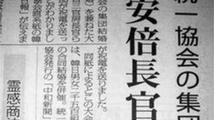 T一教会≒勝共連合≒日本会議≒生長の家≒幸福の〇〇≒N国党