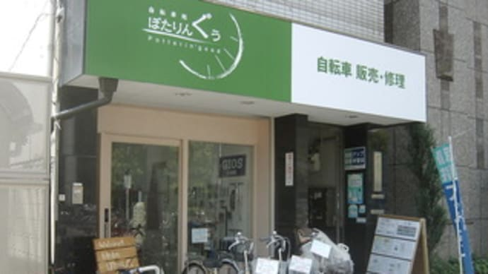 自転車処 ぽたりんぐぅ  オープン!!