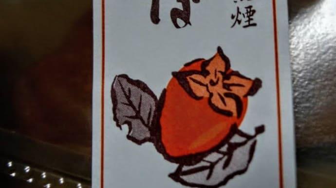 和歌山の渋柿を加工