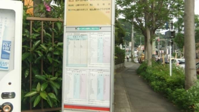 2016年5月・忘れ物を回収に神奈中バス1日乗車券の旅(その4・本郷車庫~横浜)