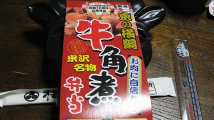 米沢駅の駅弁-牛角煮弁当を食べたよ
