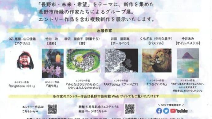 9日…終了~長野市芸術館にて!