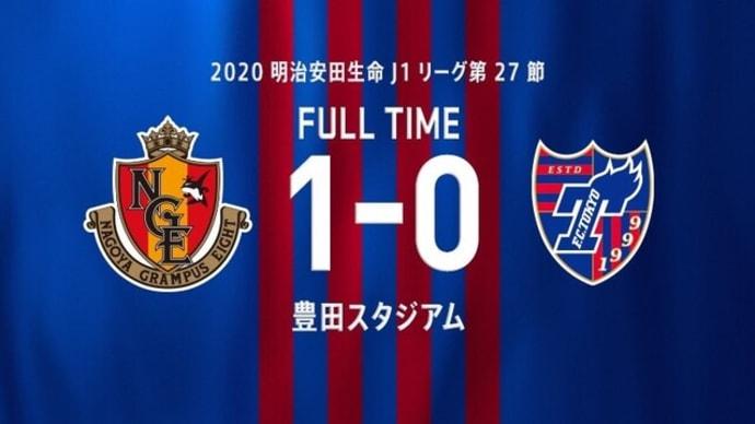 名古屋 vs FC東京 @豊スタ【J1リーグ】