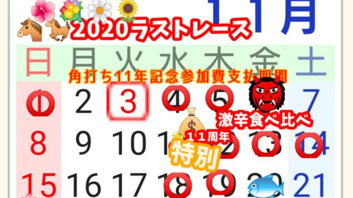 ⭕変更あり!11月 定休日 イベント告示『11周年祭りあり』