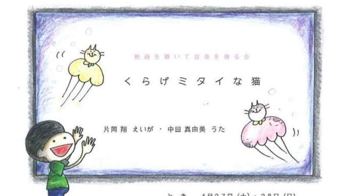 くらげミタイな猫/片岡翔作品上映&中田真由美Live!!