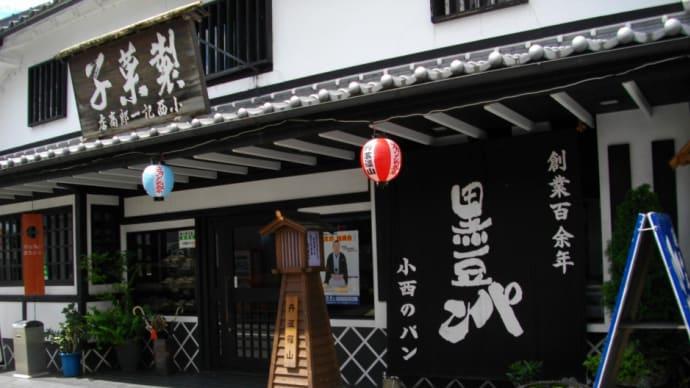 丹波篠山の黒豆パン