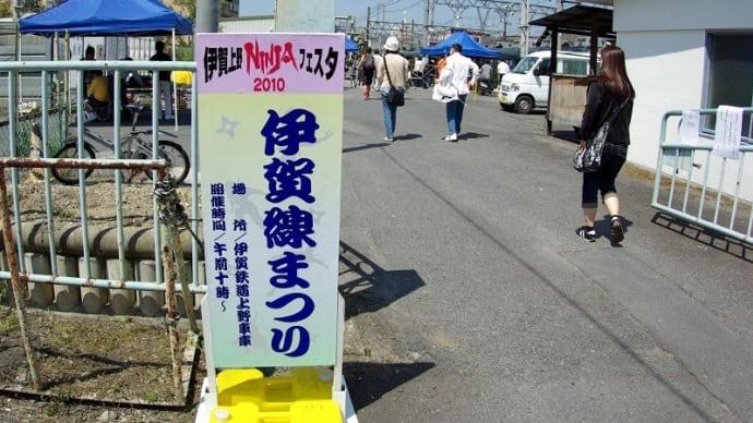 伊賀線まつり2010