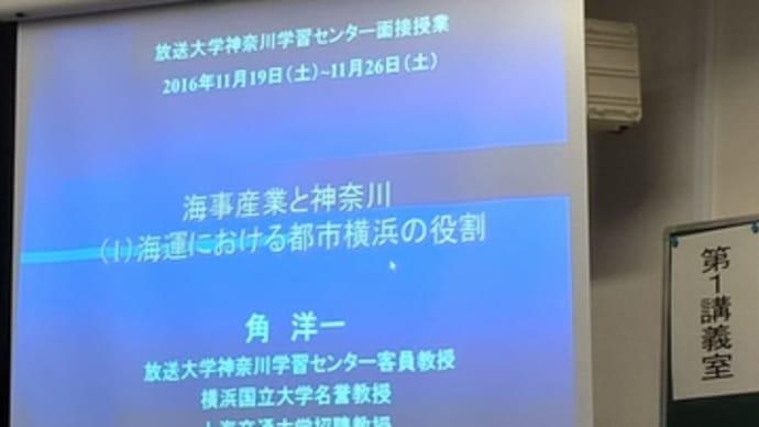 2016年11月放送大学面接授業「海事産業と神奈川」前編