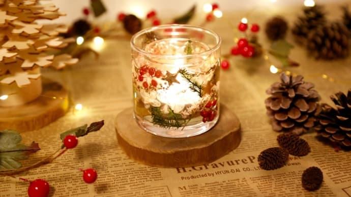 御影クラッセ 大人サロン「クリスマスキャンドルホルダー」