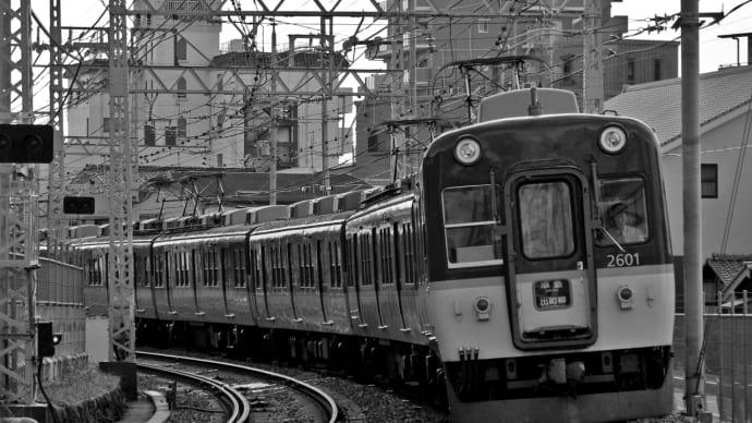 京阪 2601