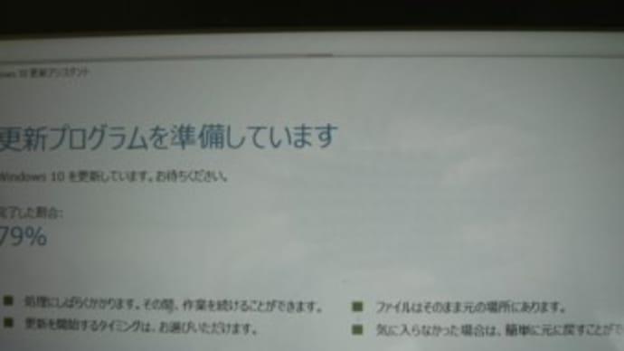 駆け込みWindows10化→Windows7へ戻す