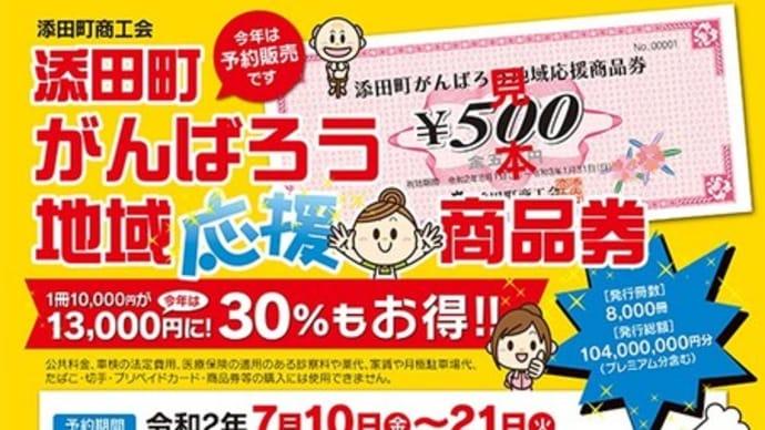 なんと30%もお得!添田町がんばろう地域応援商品券申し込みを開始するひこ!