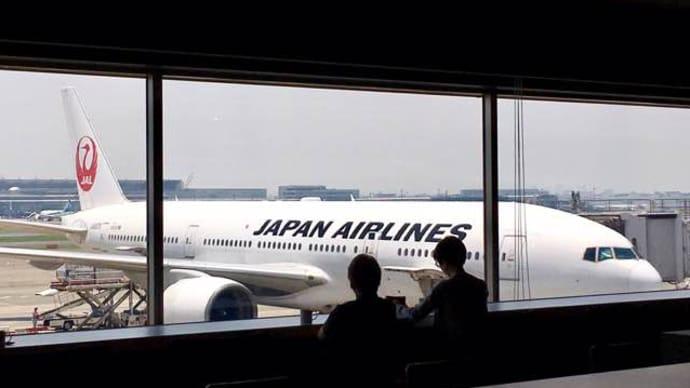 南国への旅〜羽田空港編