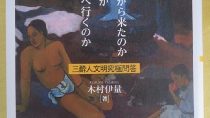 楽書き雑記「秋の夜長が楽しみな文明論と絵本」