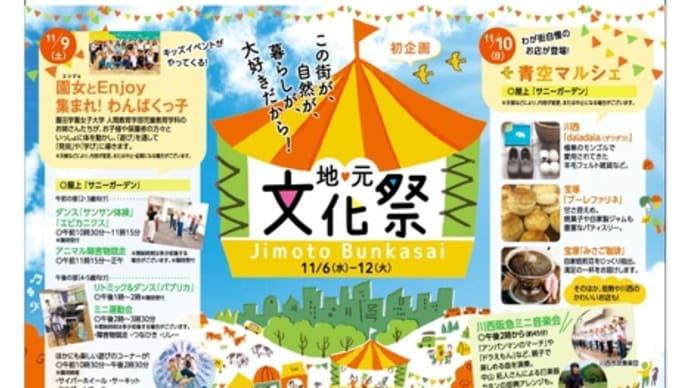 川西阪急「地元文化祭」