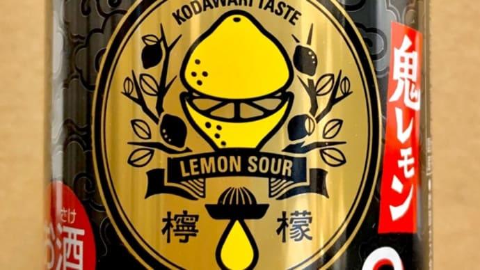 生産が追い付かないほどの大人気レモンサワー?!