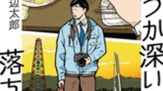書籍「いつか深い穴に落ちるまで/山野辺太郎  (著)」ラストの爽快感が最高だ!