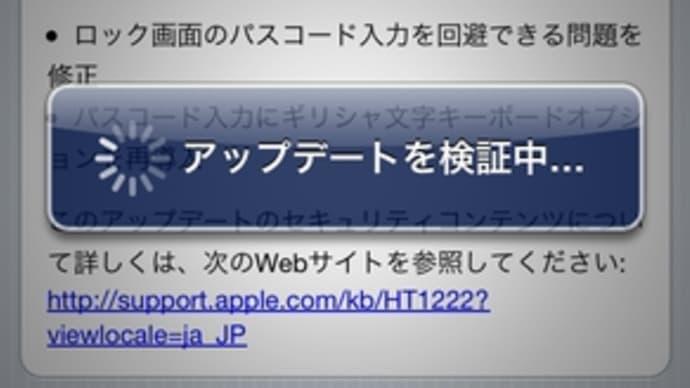iPhoneをiOS7にアップデート