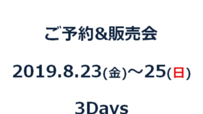 2019秋冬 SAYA・works・yuko imanishi+ご予約&販売会のお知らせ。