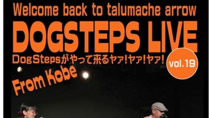 8月「DogStepsライブ<洋楽ナイト>」は中止とさせていただきます
