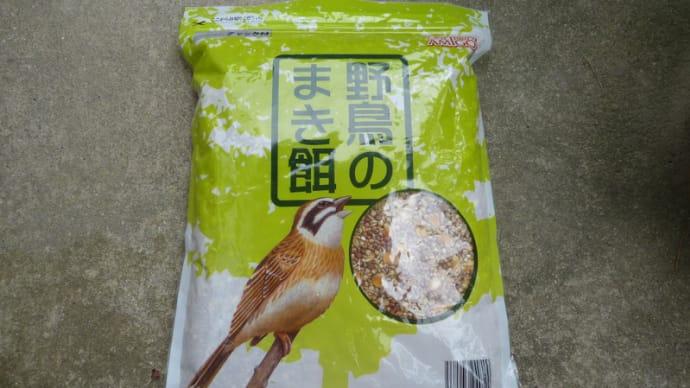 野鳥の撒き餌