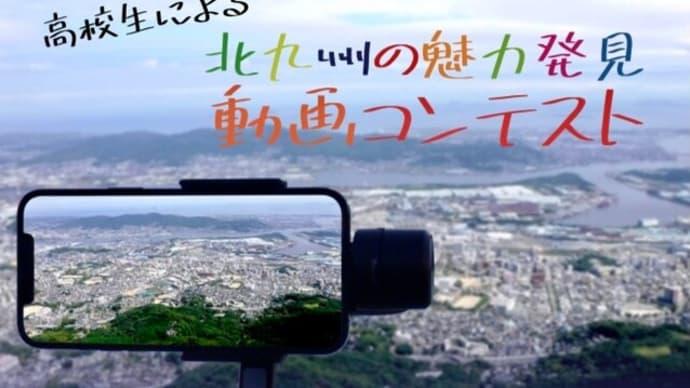 高校生による北九州の魅力発見動画コンテスト、募集してます!
