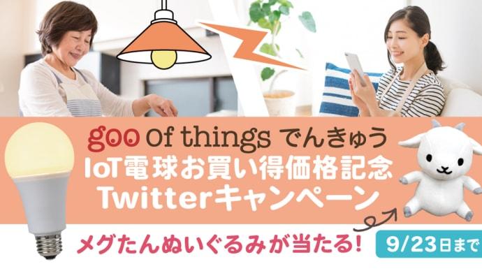 【goo of things でんきゅう】💡loT電球お買い得価格記念Twitterキャンペーン開催中!🎊