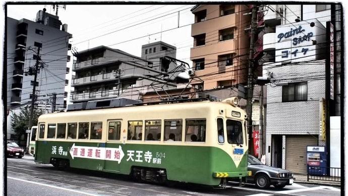 阪堺電気軌道 ・上町線