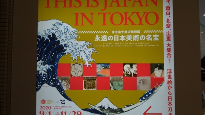 「THIS IS JAPAN」永遠の日本美術の名宝展 @東京富士美術館