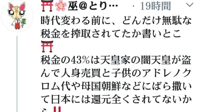 アドレノクロム 日本人