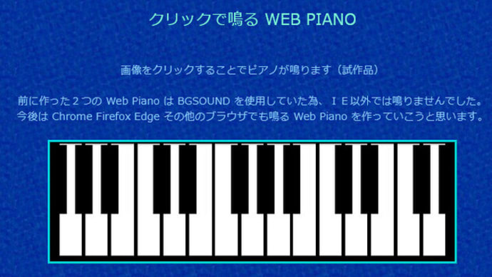 ブラウザ ピアノ