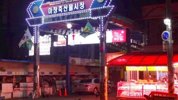 韓国旅おすすめの場所(18)馬場洞焼肉横丁 마장동먹자골목
