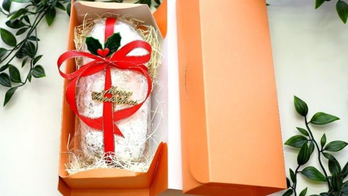 シュトーレン☆ハーフサイズ箱入り☆彡ご贈答用にいかがでしょうか!横浜の美味しいパン かもめパンです(^^)/