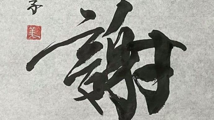 【岡潔の思想】41(小林秀雄の死の位)
