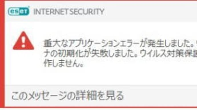 ESETセキュリティソフトのWindows10 April2018Update(1803)は、5月中になります。