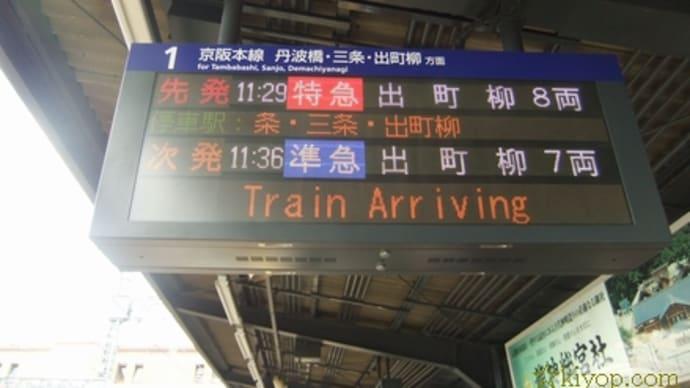 2012年8月京都旅行(その7・伏見稲荷に)
