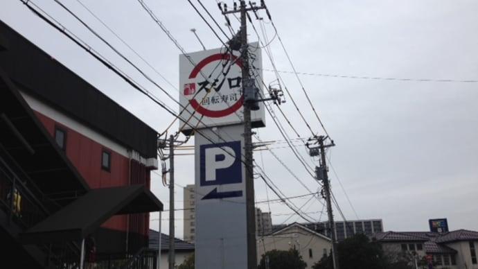 スシロー 幕張店 28/11/27