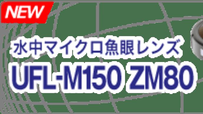 コンデジ用水中マイクロ魚眼レンズ『UFL-M150 ZM80』