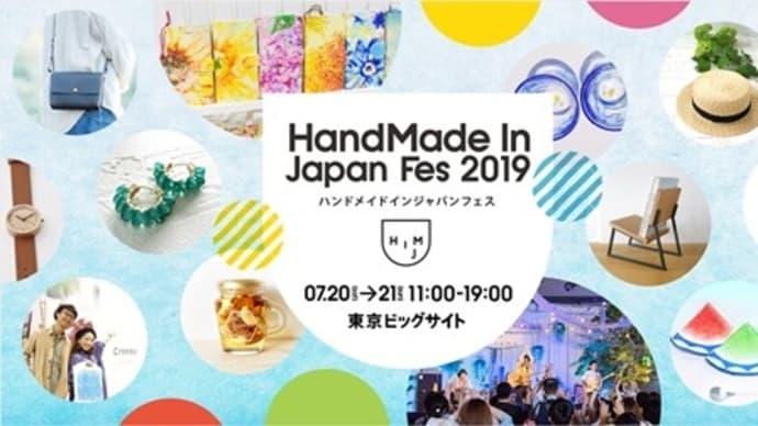 HandMade In Japan Fes ブースNo.I-45 出店します!