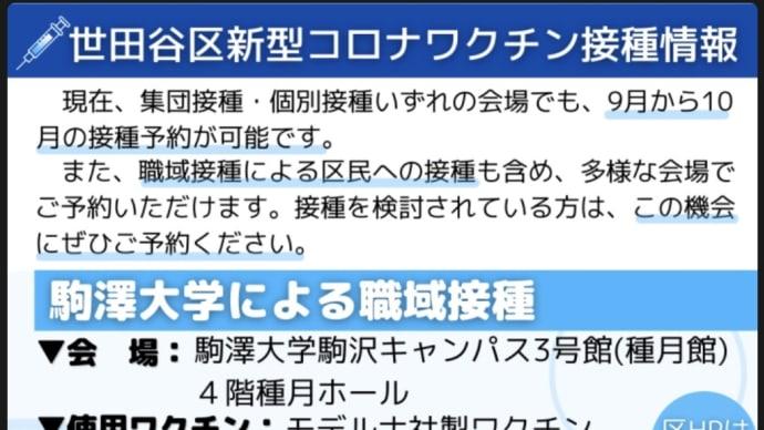 世田谷区新型コロナワクチン職域接種最新情報 #駒沢大学 #外郭団体