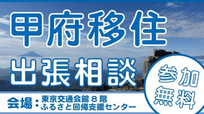 ★★★甲府出張移住相談★★★
