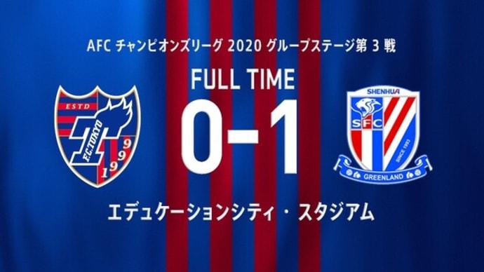 FC東京 vs 上海申花【ACL】