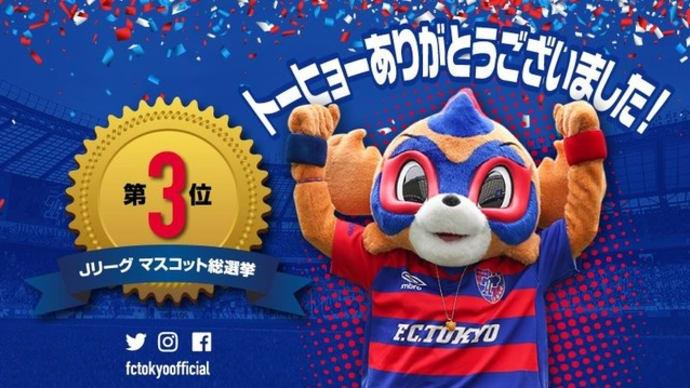 Jリーグマスコット総選挙2018 東京ドロンパは3位!