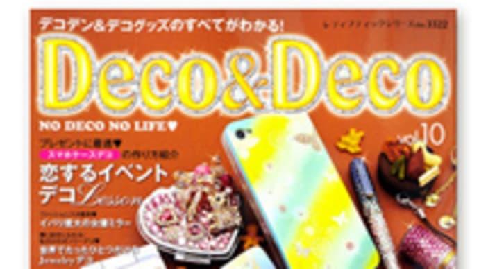 編集担当本『Deco&Deco vol.10』が発売になりました!